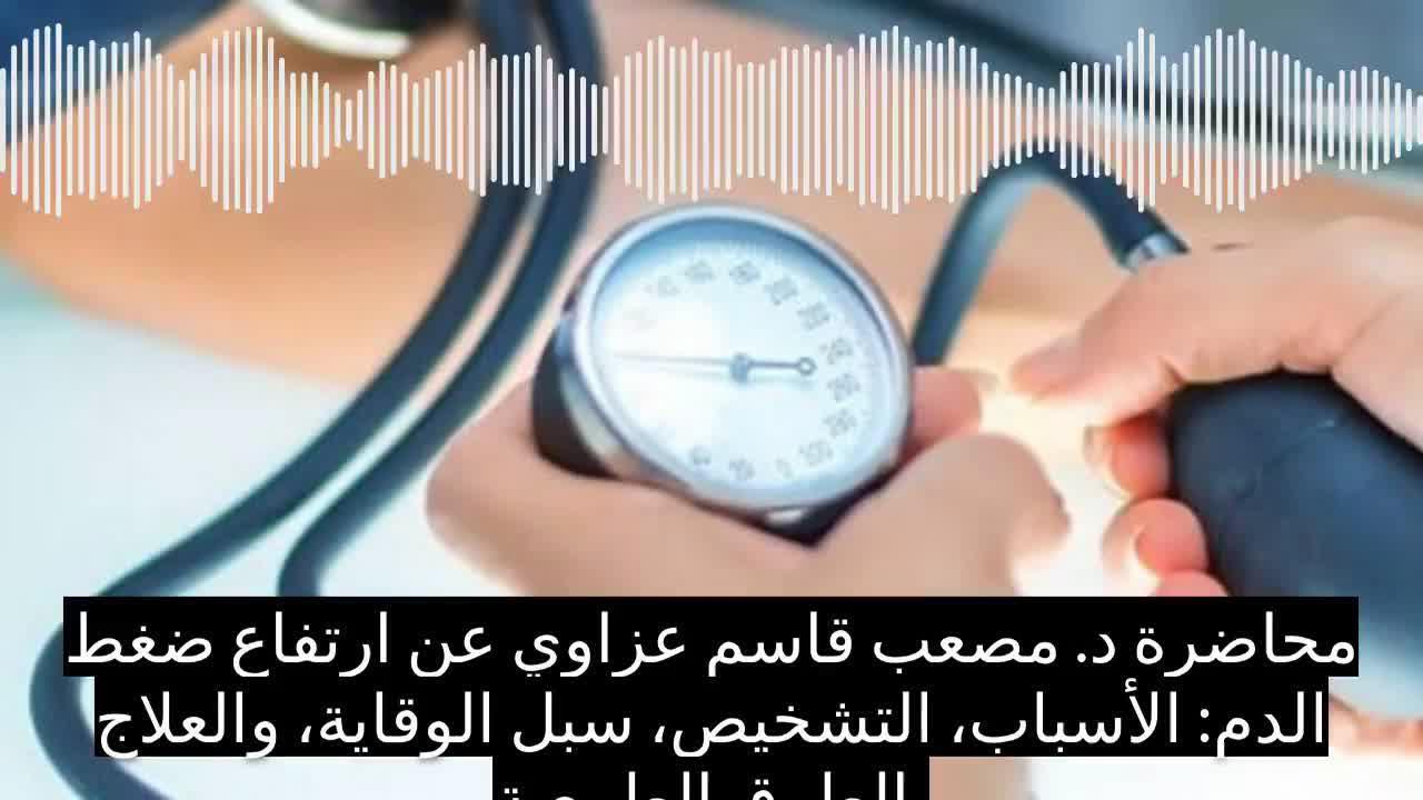 ارتفاع ضغط الدم: الأسباب، التشخيص، سبل الوقاية، والعلاج بالطرق الطبيعية